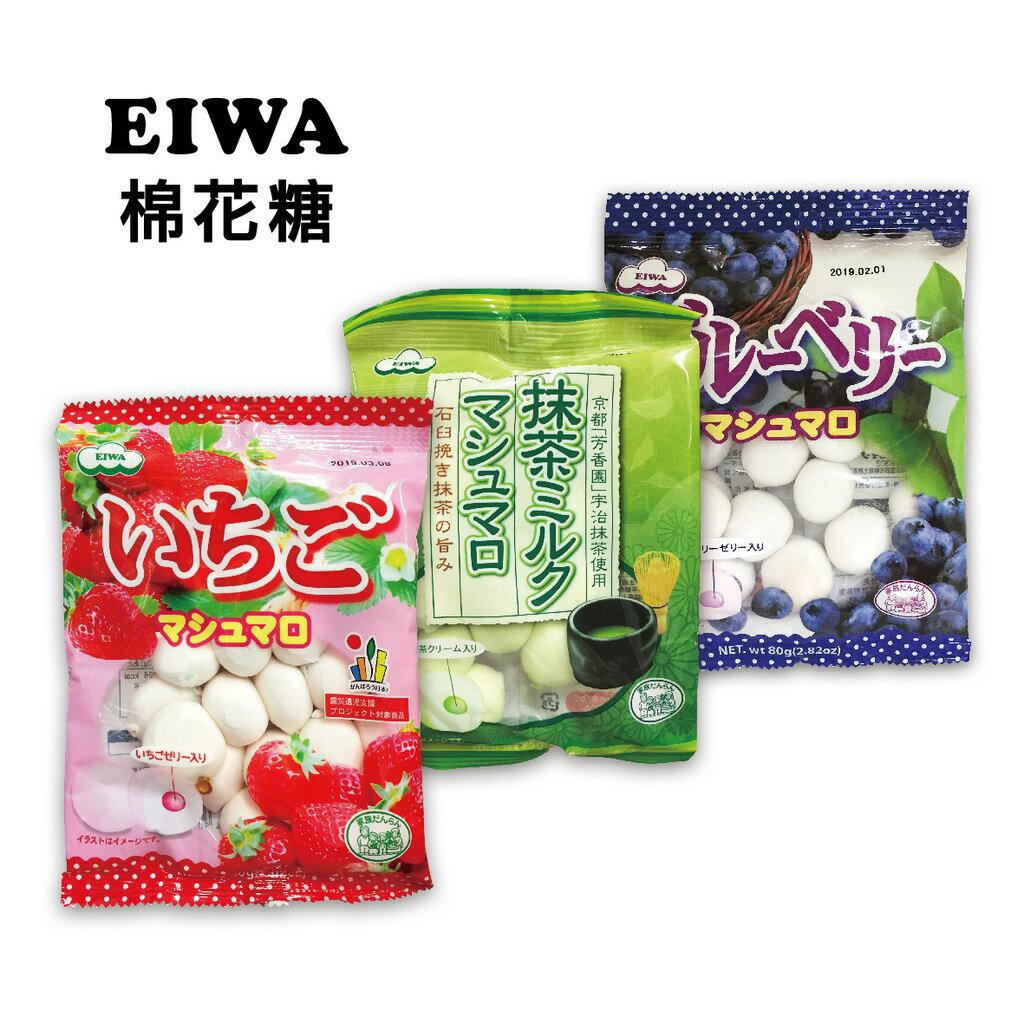 伊華EIWA 夾心棉花糖-草莓  /  宇治抹茶  /  藍莓 0