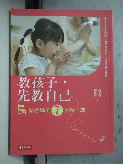 【書寶二手書T8/親子_OST】教孩子,先教自己:給爸媽的7堂親子課_楊玉瑩, 劉匡偉