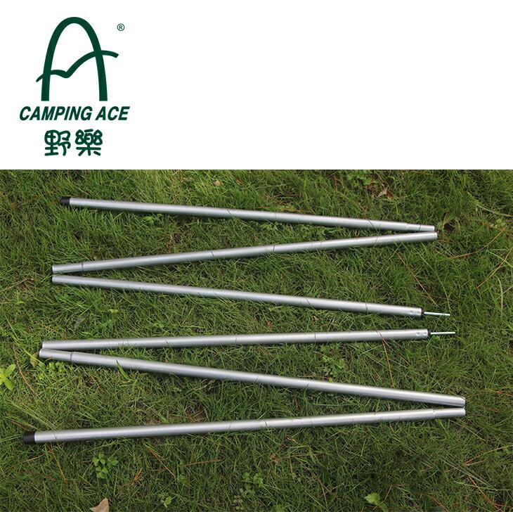鋼管三節營柱 ARC-649-16 野樂 Camping Ace 0