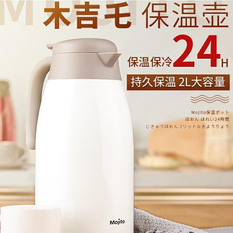 保溫壺 日本mojito家用大容量便攜不銹鋼辦公室熱水瓶暖壺咖啡壺2L