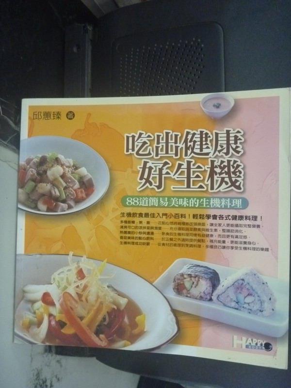 【書寶二手書T8/養生_JFC】吃出健康好生機:88道簡易美味的生機料理_邱惠珍