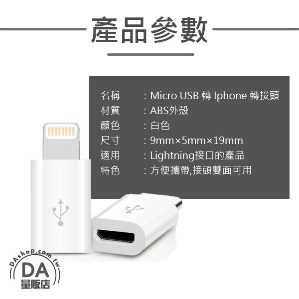 Micro USB 轉 lightning iPhone 7 8 X Xs 轉接頭 轉接器 傳輸充電 安卓轉蘋果(78-4116) 5