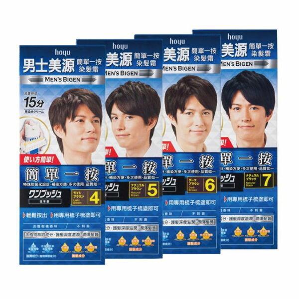 男士美源簡單一按染髮霜 4色可選◆德瑞健康家◆