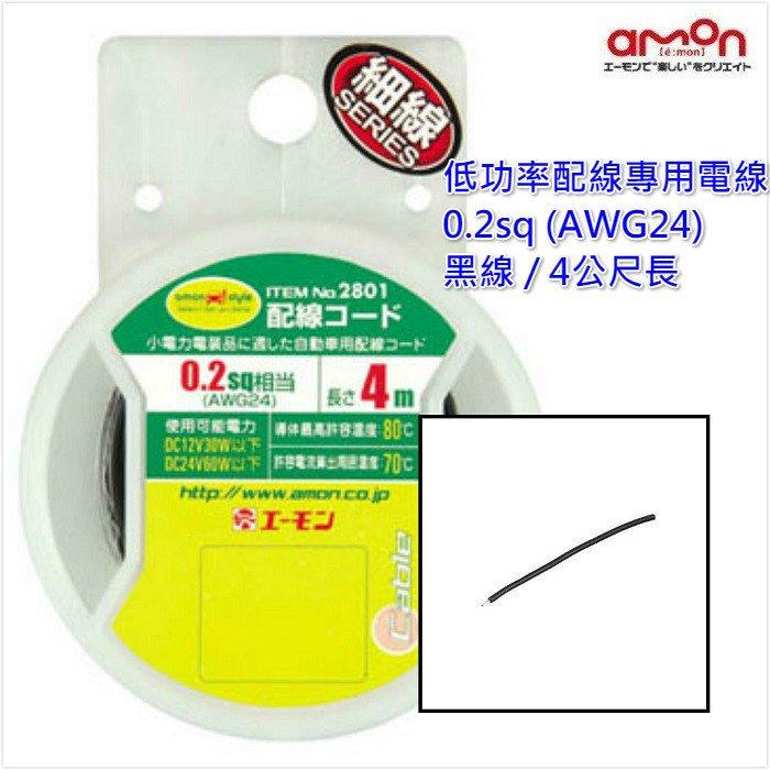 【禾宜精品】AMON 2801 日本 車內外用 低功率配線用電線 黒 0.2sq (AWG24) 4m長