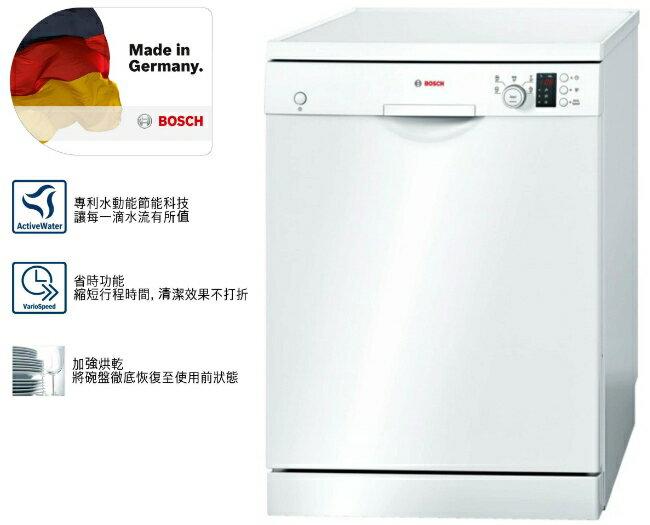 BOSCH 博世 SMS53E12TC 獨立式 洗碗機系列13人份 德國製造 全省配送【零利率】※全省免運費