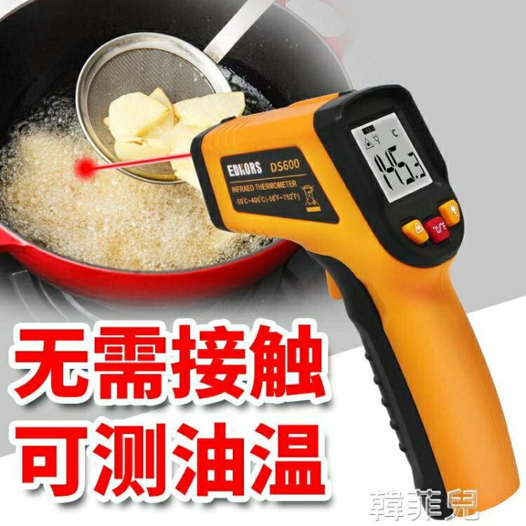 【百淘百樂】水温计 手持紅外線激光測溫儀工業高溫測溫槍水溫油溫食 熱銷~