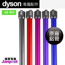[全店97折][建軍電器]Dyson absolute 全新 鋁管 長管SV09 SV07 SV03 DC74 DC45 V6 mattress DC58
