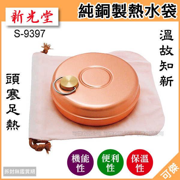可傑 日本 S-9397  新光堂 純銅 熱水袋 暖水壺 水龜  850ml  導熱性好 不需插電  熱門保暖好物!