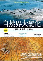自然界大變化-大氾濫,大饗宴,大遷徙