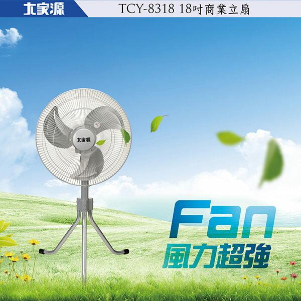 大家源 18吋工業立扇(三腳)/電風扇TCY-8318