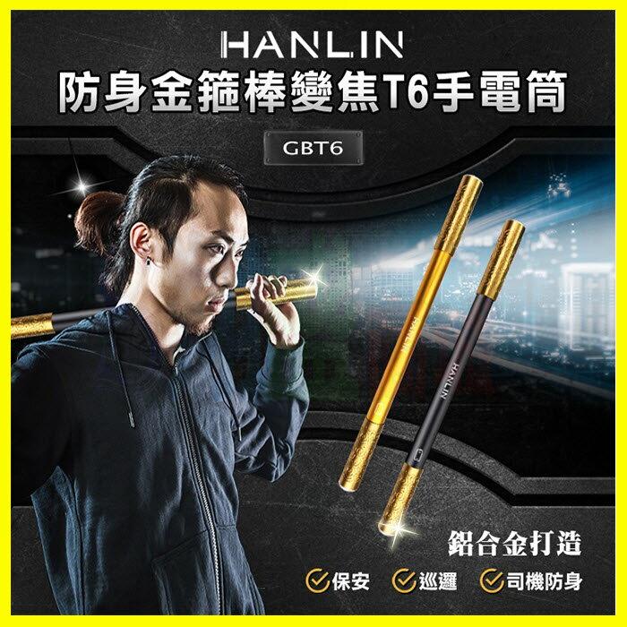 HANLIN GBT6 防身金箍棒變焦T6手電筒 鋁棒 防身 軍規三級武器 警棍金屬棒 防身小短棒 表演道具