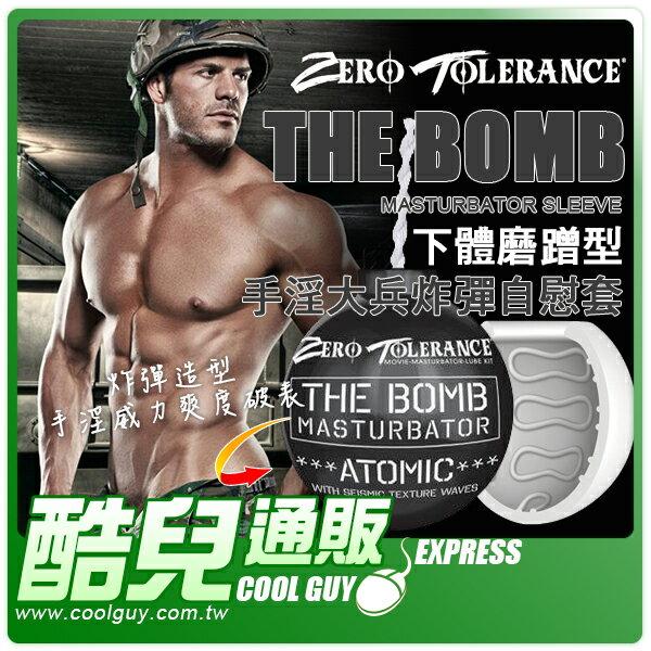 ●ATOMIC 下體磨蹭型● 美國 Zero Tolerance Toys 手淫大兵炸彈自慰套 THE BOMB Masturbator 手淫威力爽度精彩破表