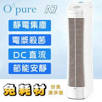 臻淨 Opure  A7 DC 電漿殺菌靜電集塵免耗材空氣清淨機