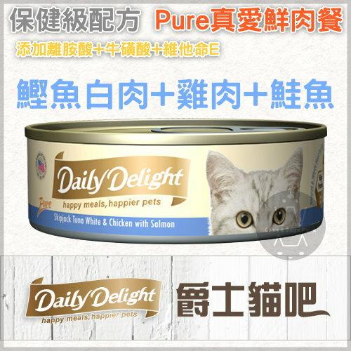 +貓狗樂園+ Daily Delight Pure|爵士貓吧。真愛鮮肉餐。主食貓罐。鰹魚白肉+雞肉+鮭魚。80g|$50--單罐 - 限時優惠好康折扣