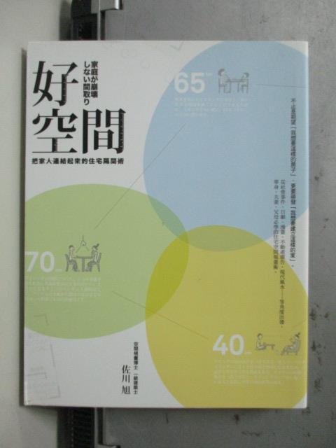 【書寶二手書T5/設計_OTJ】好空間:把家人連結起來的住宅隔間術_佐川旭