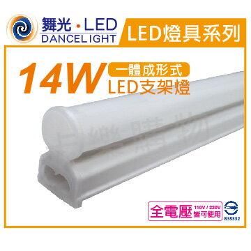 舞光 LED 14W 3000K 黃光 全電壓 3尺 支架燈 層板燈(含串接線)  WF430653