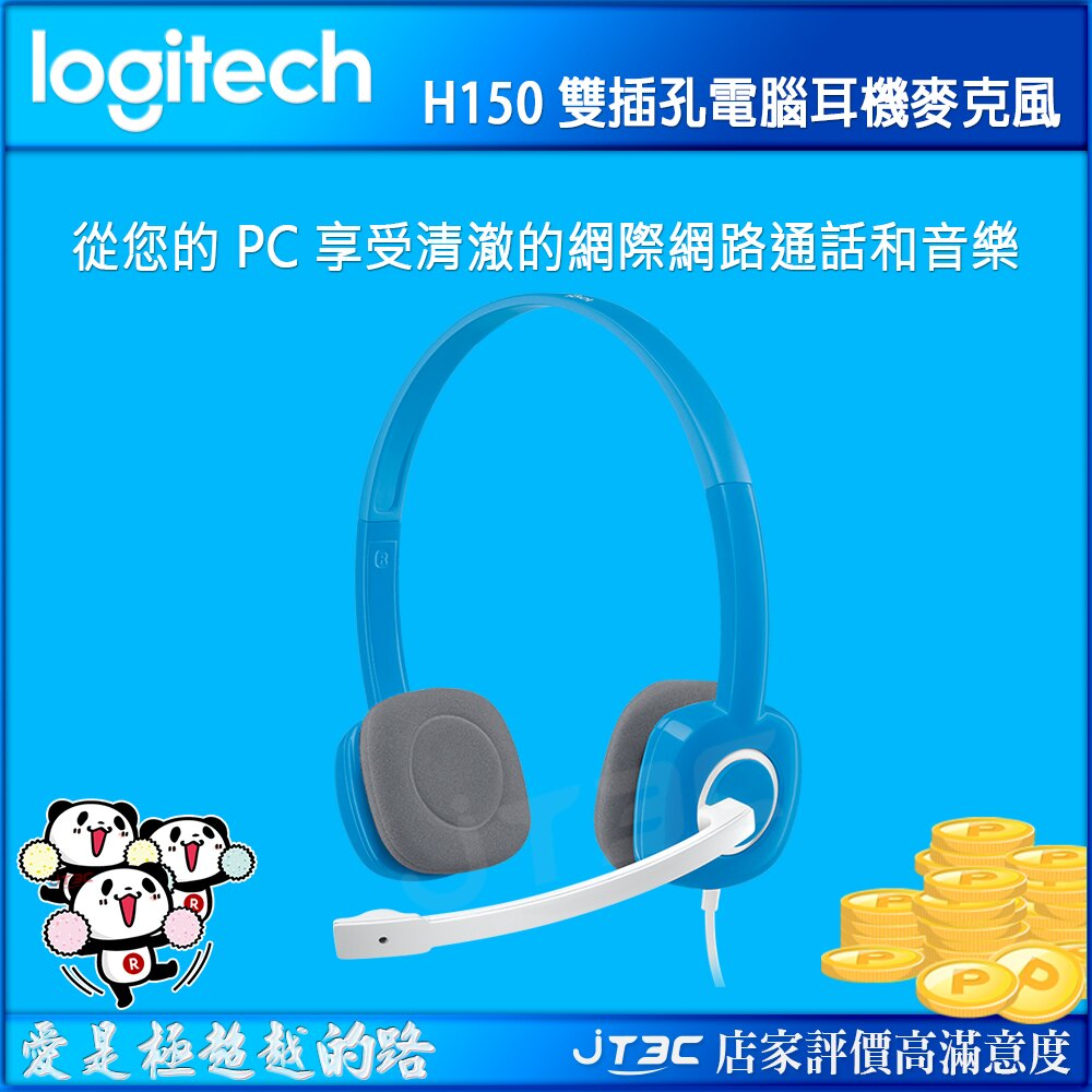【點數最高16%】Logitech 羅技 H150 耳機麥克風 藍色《超取免運》※上限1500點