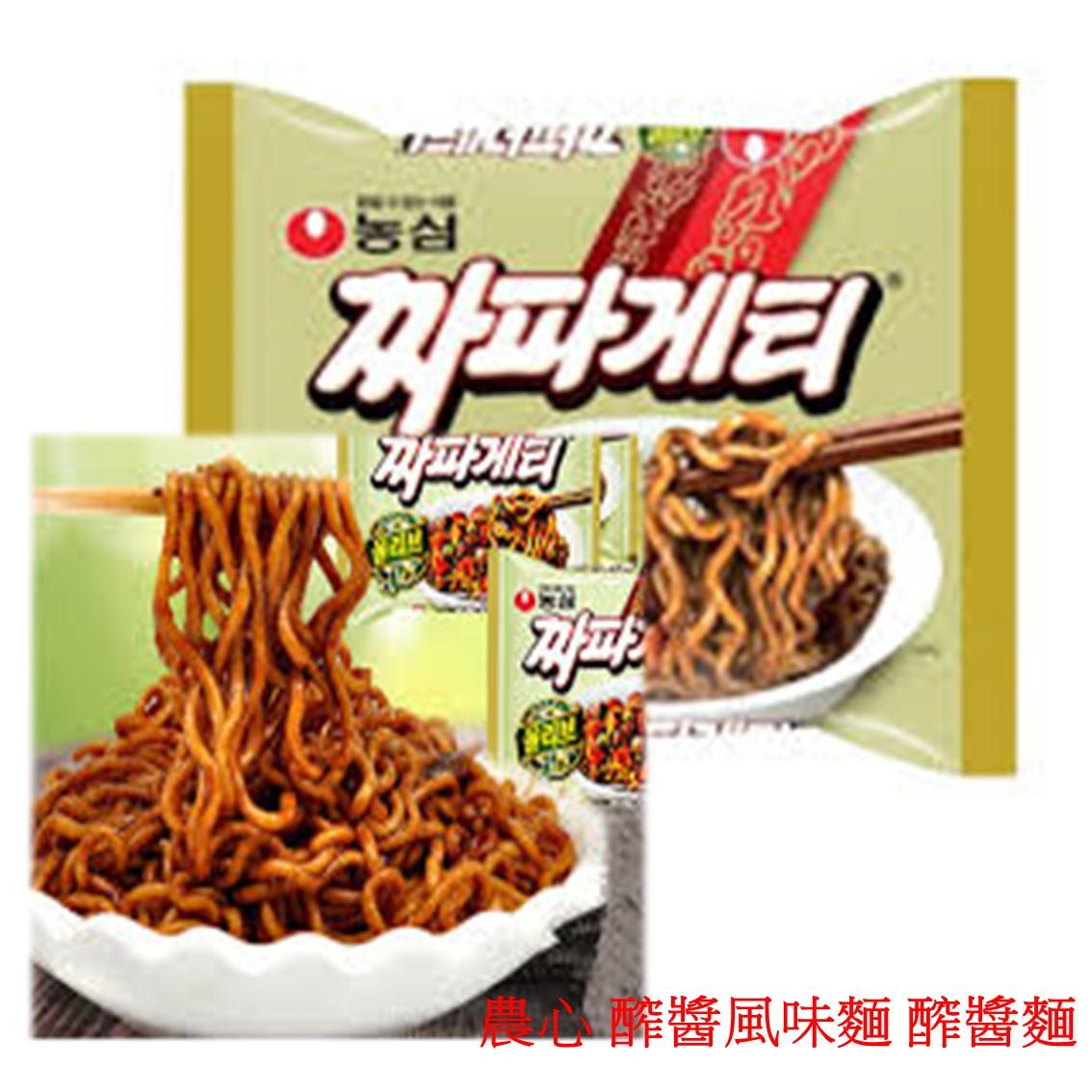 ↘$29 韓國農心炸醬麵 醡醬麵 黑麵 爸爸去哪兒推薦 泡麵 1包 【樂活生活館】