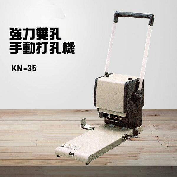 【辦公事務機器嚴選】UCHIDAKN-35強力雙孔手動打孔機打孔包裝膠裝打孔機印刷辦公機器日本製造