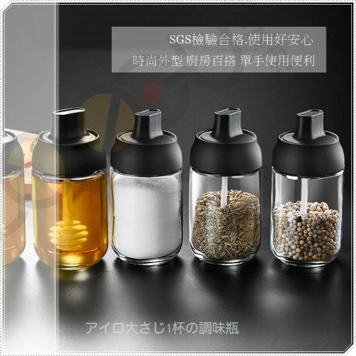 附匙玻璃調味瓶/220ml K0260 密封調味罐 鹽罐 胡椒罐 SGS
