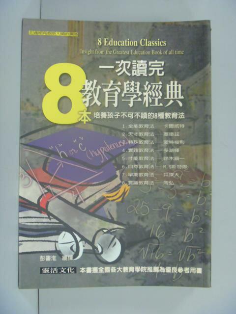 ~書寶 書T1/大學教育_GDC~一次讀完8本教育學 _彭書淮