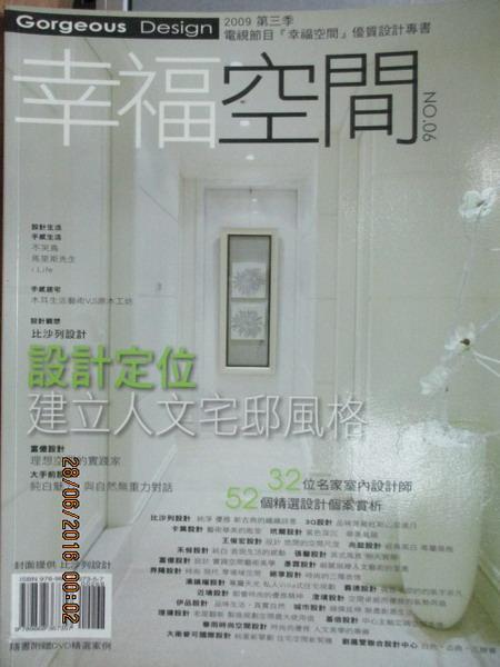【書寶二手書T3/設計_YKN】幸福空間_6期_設計定位建立人文宅邸風格等