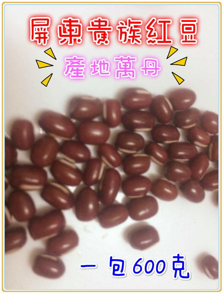 ❤含發票❤屏東貴族紅豆❤一包600克❤綠豆 豆 萬丹 天然 紅豆水 生理期 點心❤