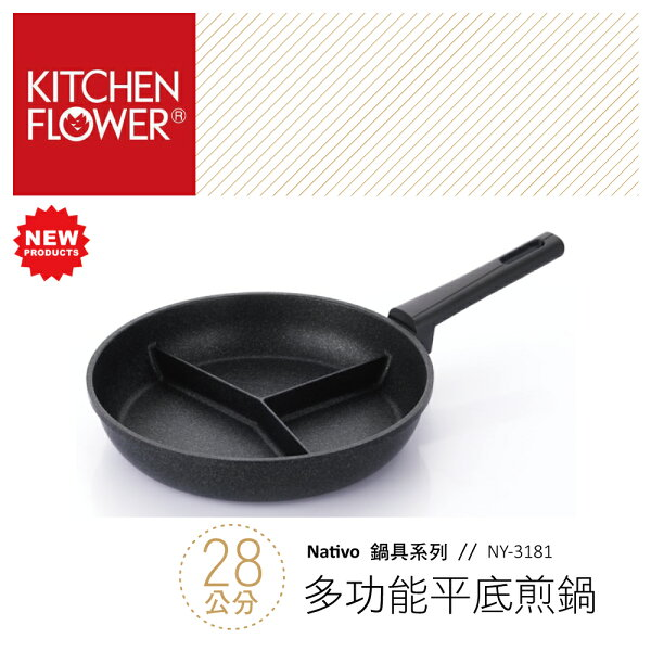 【韓國KITCHENFLOWER】Nativo系列28cm不沾三格平底煎鍋NY-3181