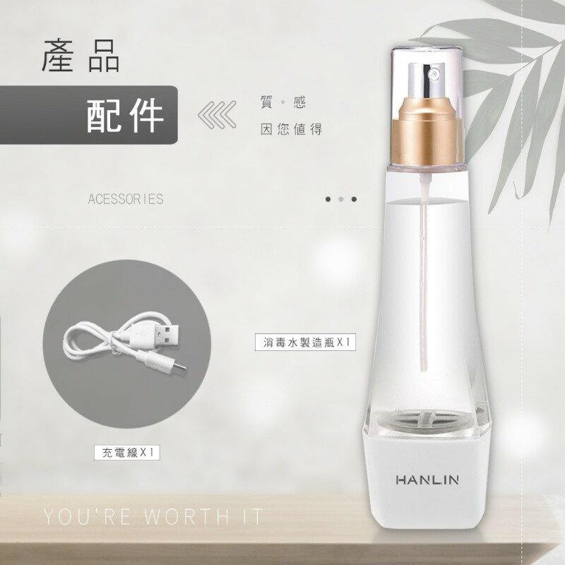HANLIN-ClO902 隨身迷你消毒水製造瓶 電解 次氯酸鈉製造機 消毒液 防疫 次氯酸納水 除菌水 7