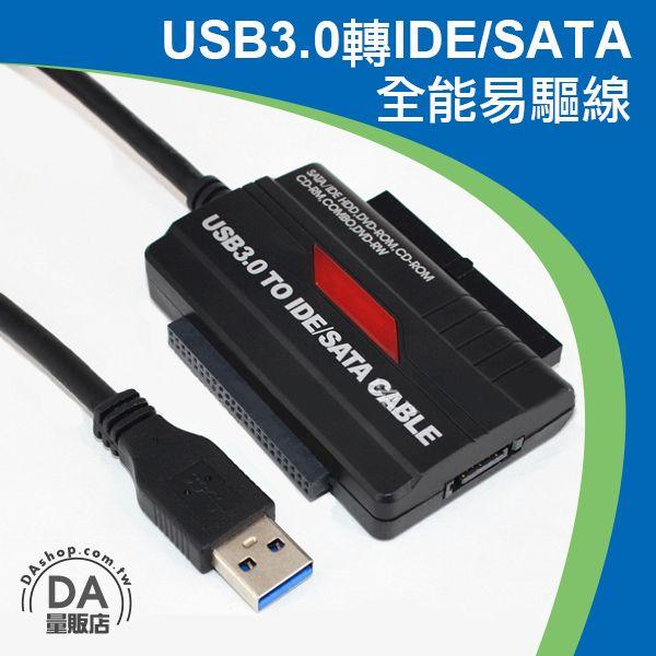 《DA量販店》USB3.0 轉 SATA/IDE 硬碟轉接器 易驅線 三合一 SSD HD 硬碟(80-2923)