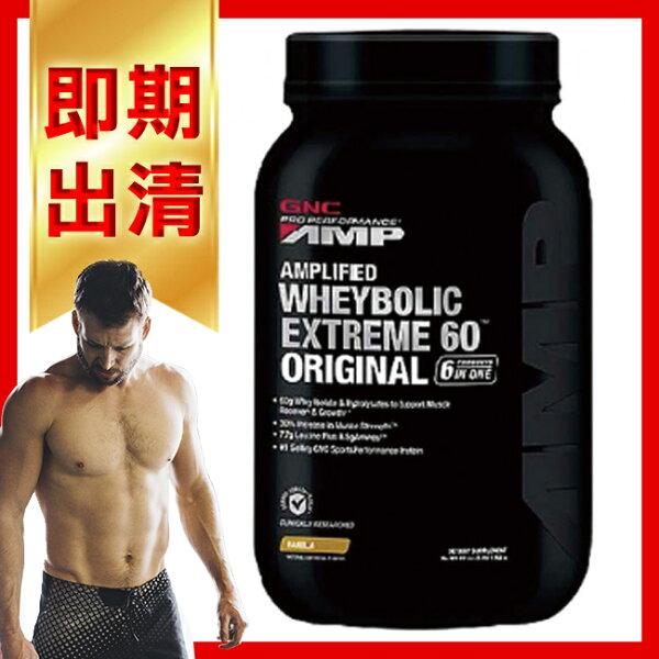 ※即期出清【GNC健安喜|運動高蛋白6折up】AMP超能飲品-3磅(乳清蛋白)(巧克力口味香草口味)