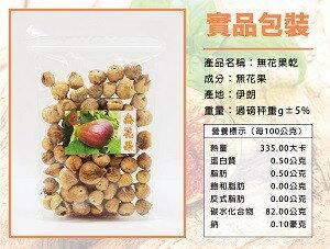 【大連食品】正宗伊朗無花果乾(375G/包)