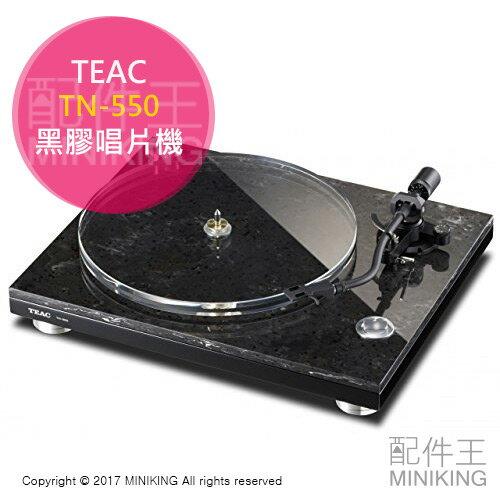 <br/><br/>  【配件王】日本代購 TEAC TN-550 黑膠 唱片 撥放器 自動調整 PRS3 大理石紋路 另 TS-6160<br/><br/>