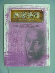 【書寶二手書T2/文學_NIW】西蒙波娃:新女性主義的倡導者_羅長江