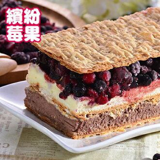 上班這黨事推薦網購美食!新登場口味【拿破崙先生】拿破崙蛋糕 繽紛莓果