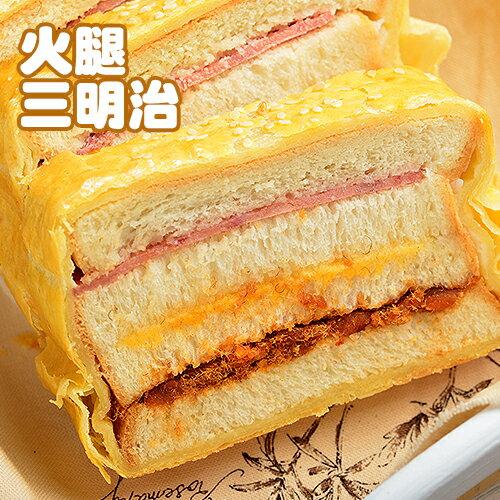 【拿破崙先生】酥脆軟內嫩→火腿起酥三明治1條☆野餐正夯☆上班這黨事推薦