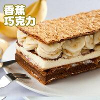 白色情人節禮物到【拿破崙先生】拿破崙蛋糕_香蕉巧克力