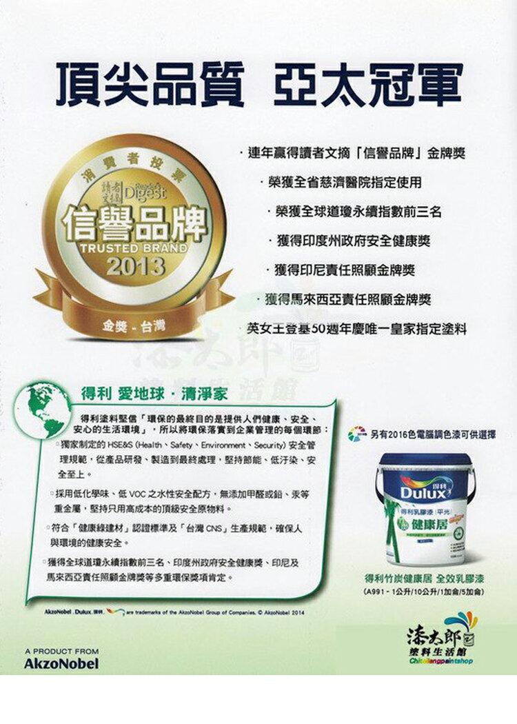 【漆太郎】Dulux得利991竹炭健康居抗甲醛乳膠漆 平光 1G(加侖)  /  5G(加侖) 618購物節 5