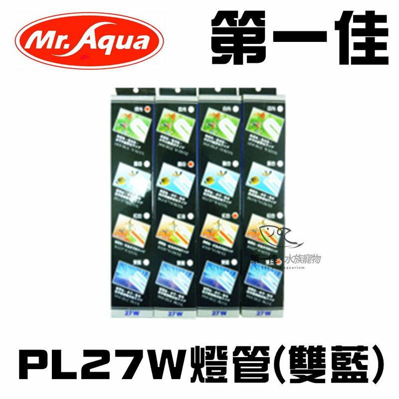 [第一佳水族寵物] 台灣Mr.Aqua水族先生〔EA-034〕PL27W燈管(雙藍)