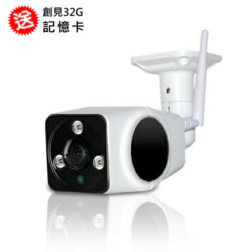 旗艦型戶外防水監視器送32G記憶卡無線監控攝影機夜視功能無線攝影機錄影機WIFI網路攝影機