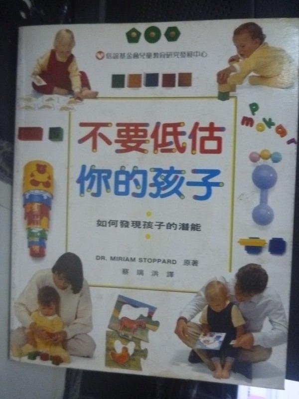 ~書寶 書T5/親子_ZCV~不要低估你的孩子:如何發現孩子的潛能_Dr. Miriam