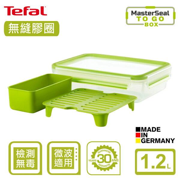 Tefal法國特福MasterSeal樂活系列無縫膠圈PP密封保鮮早午餐盒1.2L