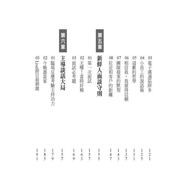 說出好人緣:謝震武的獨門說話術(暢銷慶功版) 8
