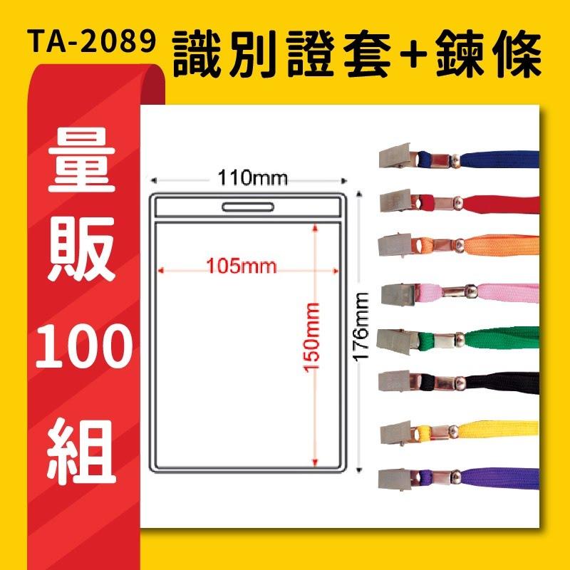 熱賣 量販100組 TA-2089 直式(內尺寸105x150mm) 識別證加鍊條 名牌 工作證 活動 工作人員