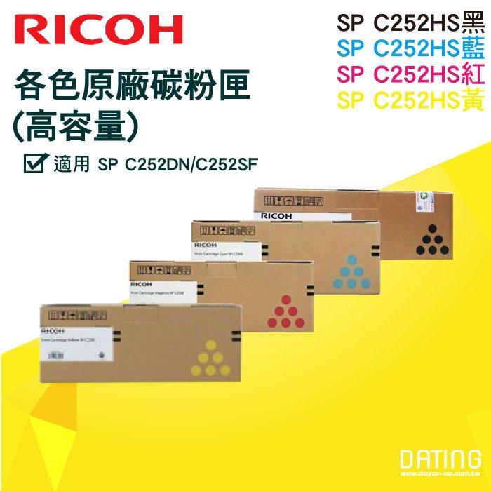 RICOH SP C252HS  S-C252HSYT原廠(高容量)黃色碳粉匣407723 適用SPC252DN/SPC252S/C252DN/C252SF▲最高點數回饋23倍送▲