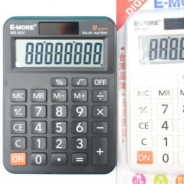 E-MOREMS-80V簡約霧面超大字幕8位數計算機中型一台入{促199}