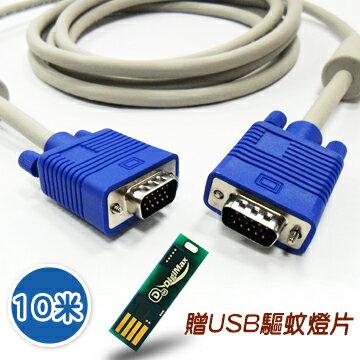 10米 VGA 15 pin公對公 高品質影像傳輸連接線 贈USB驅蚊燈片