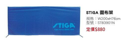 【登瑞體育】STIGA桌球台圍布架_STB3901N