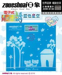 中華豪井 日象電子體重計(藍色星空) ZOW-8130