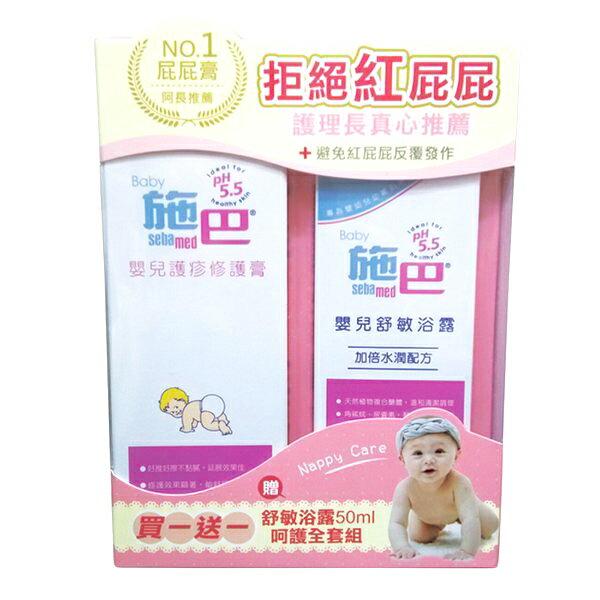 Sebamed施巴 5.5 嬰兒護疹修護膏100ml+舒敏浴露50ml【德芳保健藥妝】 0